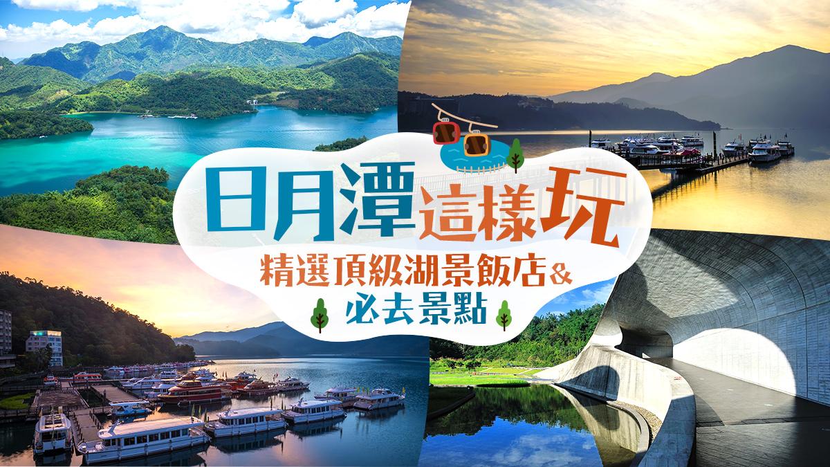 日月潭封面BN|東南旅遊