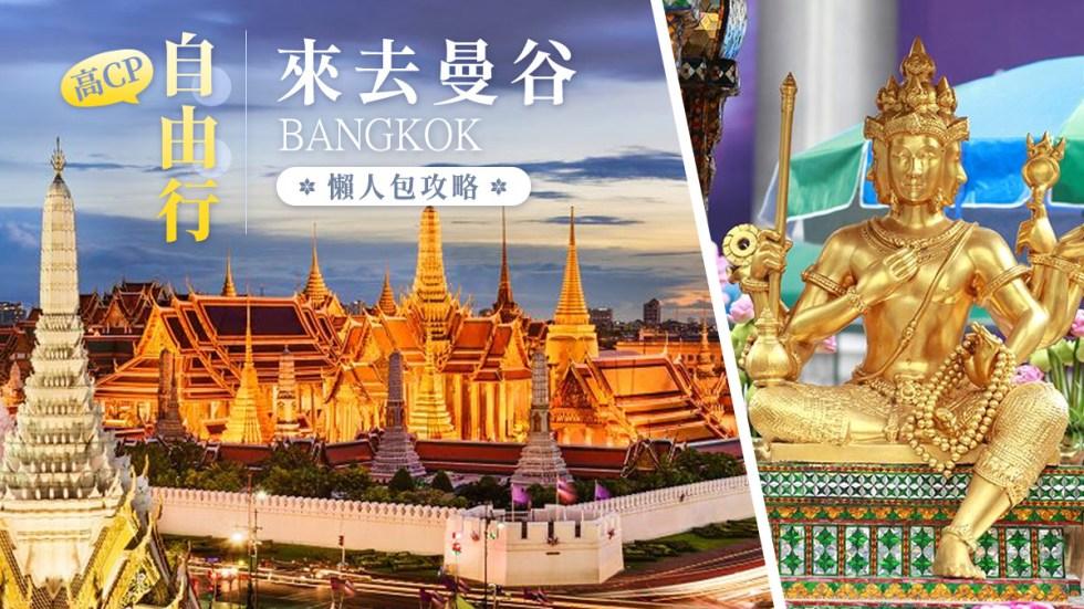 20210629-來去曼谷Bangkok|東南旅遊