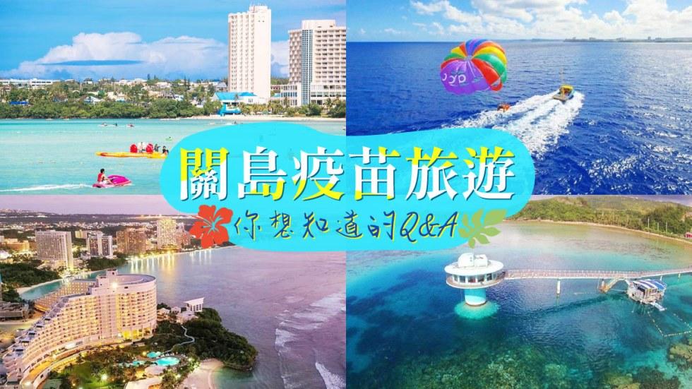 關島疫苗旅遊 東南旅遊
