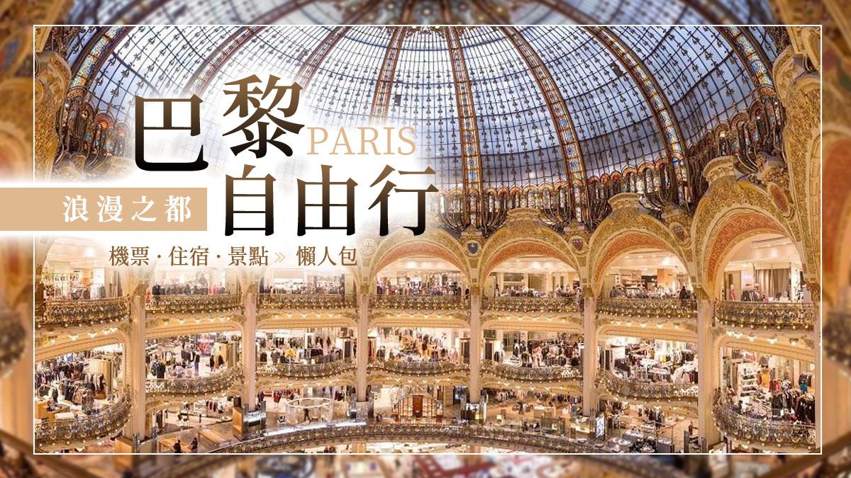 浪漫之都巴黎自由行|東南旅遊