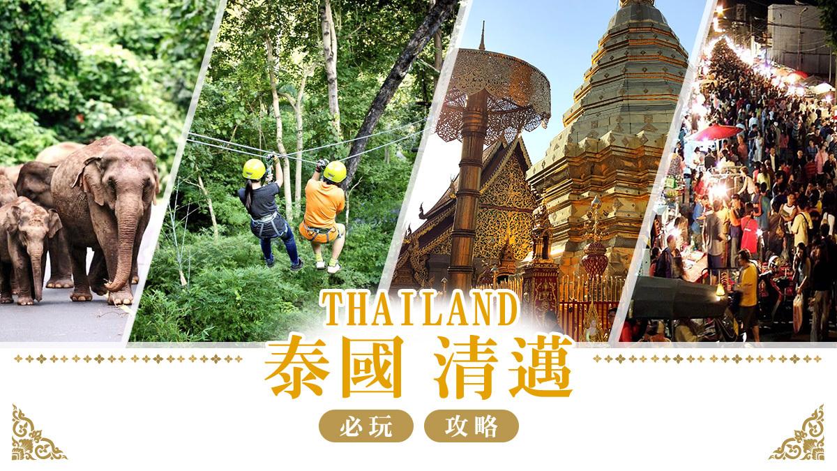 泰國清邁必玩攻略|東南旅遊