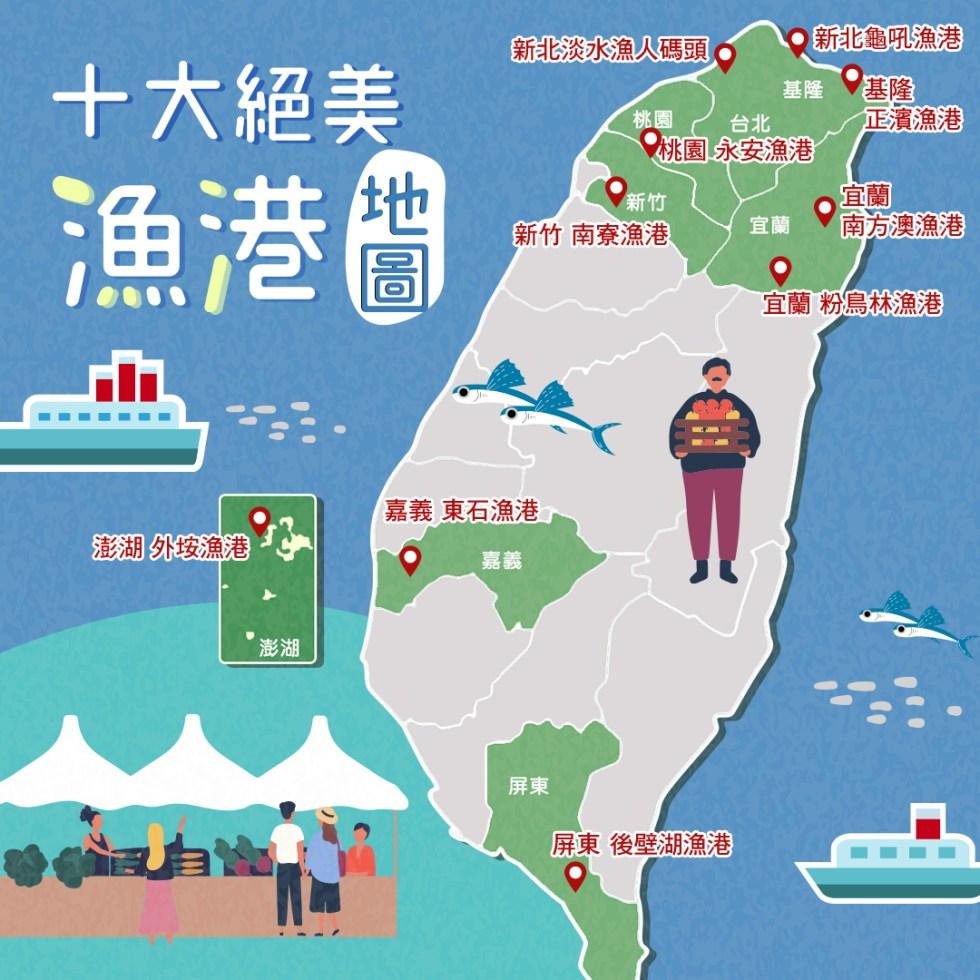 20210726-十大絕美漁港.jpg_nEW