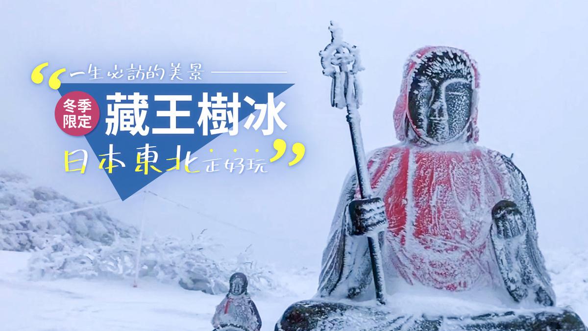 東北藏王樹冰|東南旅遊