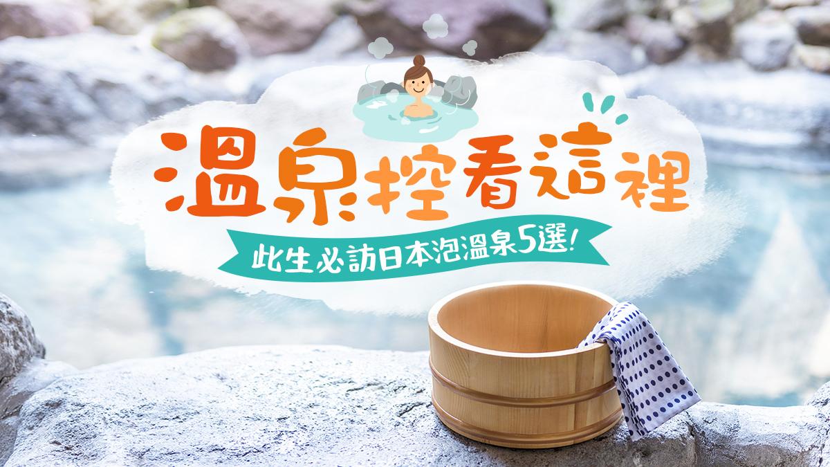 日本必泡溫泉5選BN_1200x675|東南旅遊