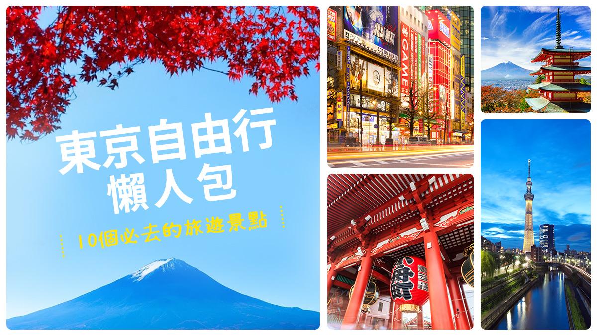 東京自由行懶人包BN|東南旅遊