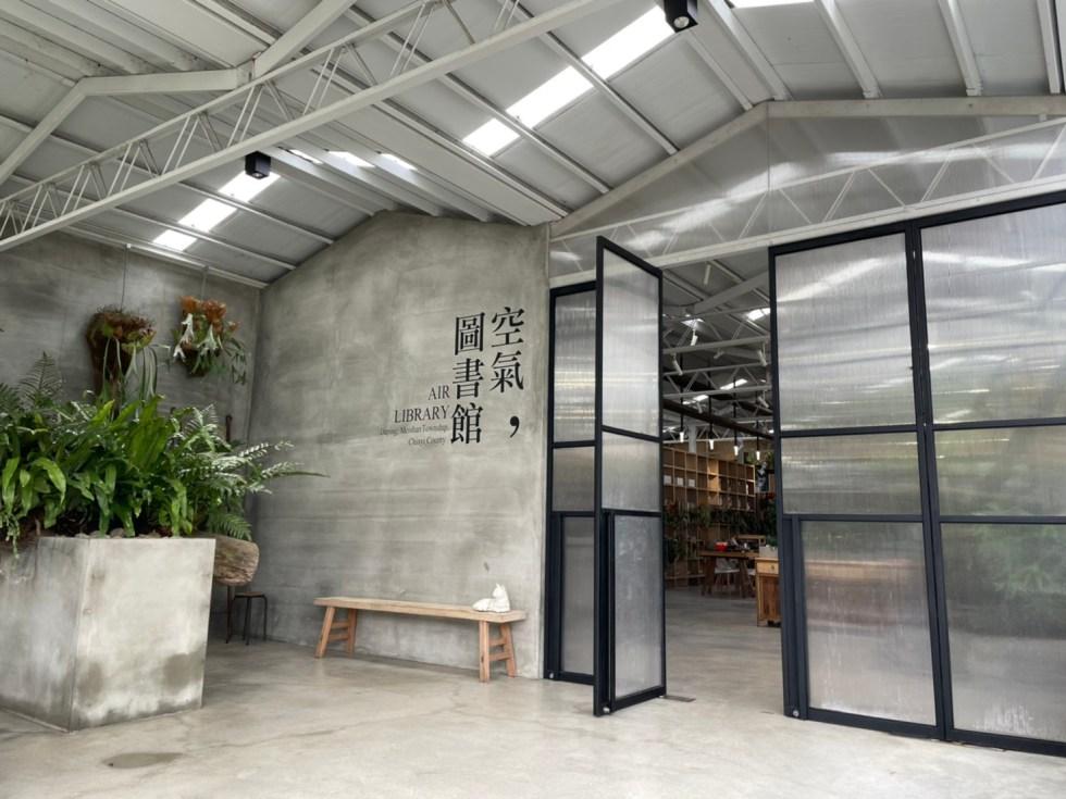 空氣圖書館|東南旅遊