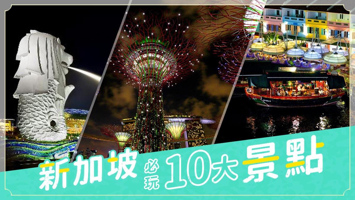 新加坡10大必玩景點|東南旅遊