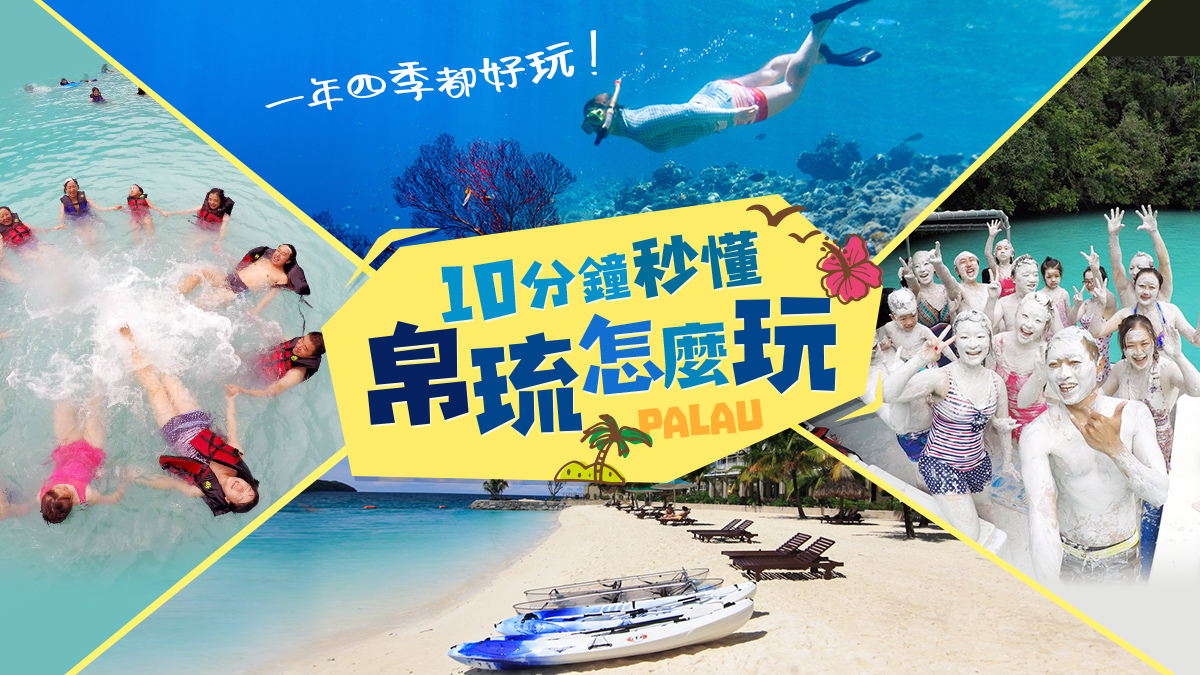 帛琉旅遊|東南旅遊
