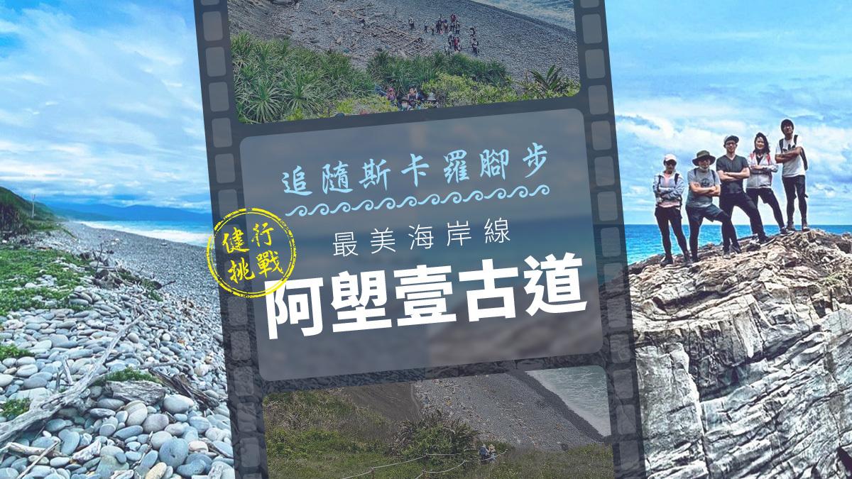 阿塱壹古道|東南旅遊