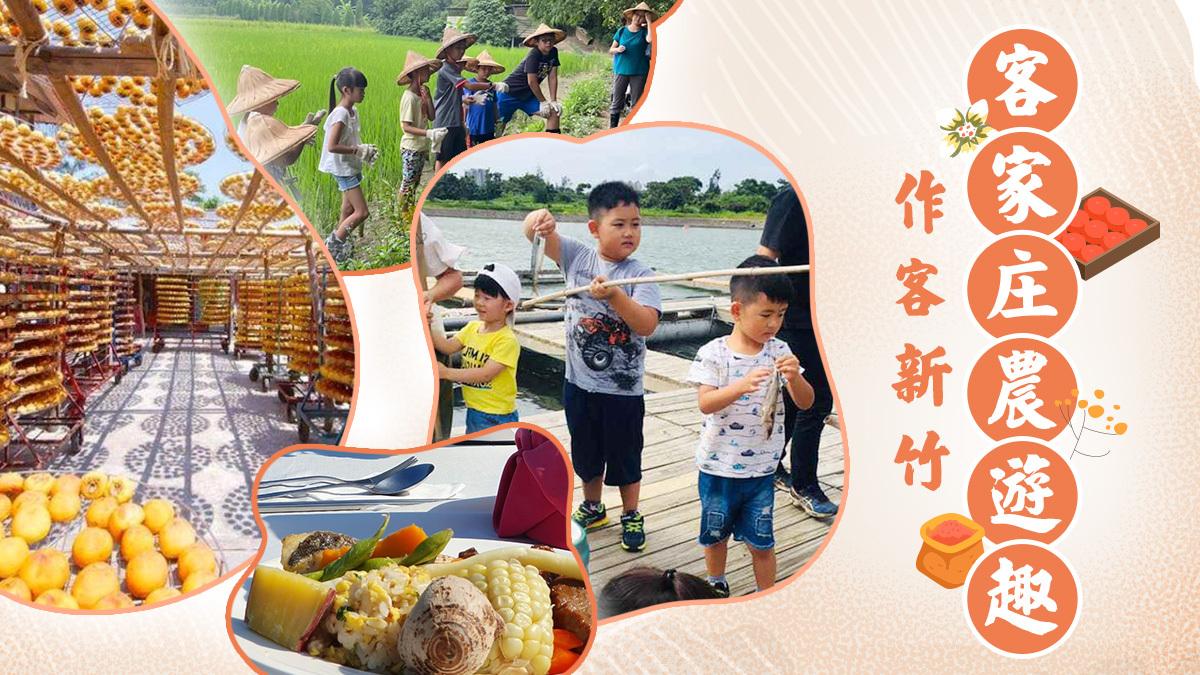 20210929-作客新竹客家庄農遊趣|東南旅遊