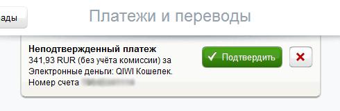 confirm-2