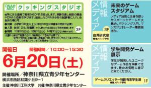 KagakunoHiroba2015S