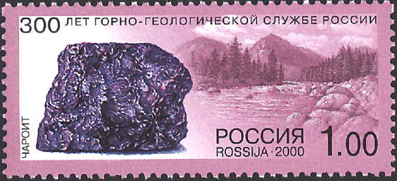 Russian postage stamp honoring charoite.