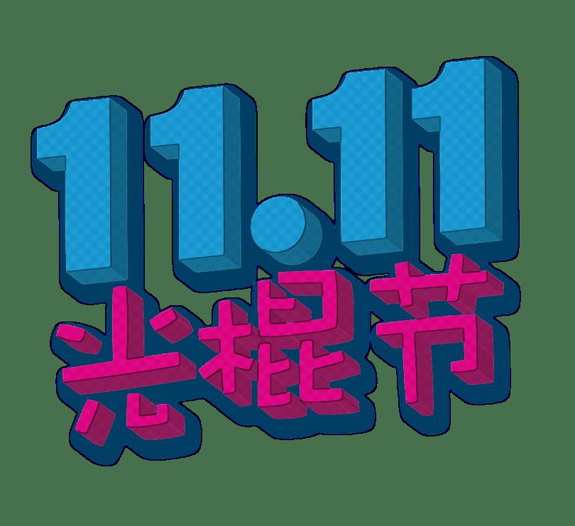 11.11 ofertas, cupones y cashback