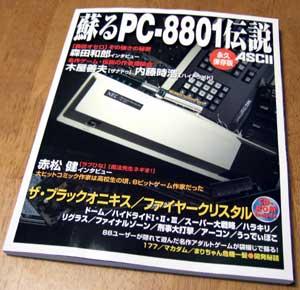 pc8801ascii.jpg