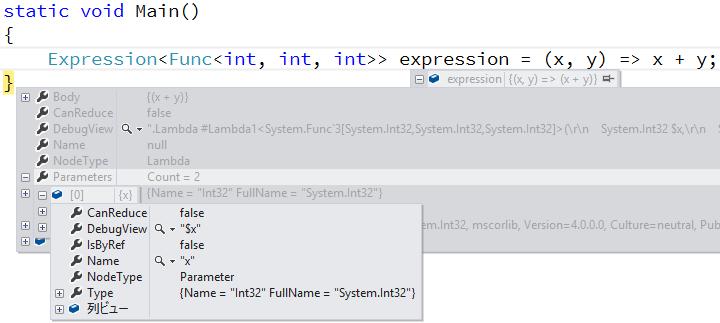 デバッガーで expression の中を覗いてみる - Parameters の一つ目の要素