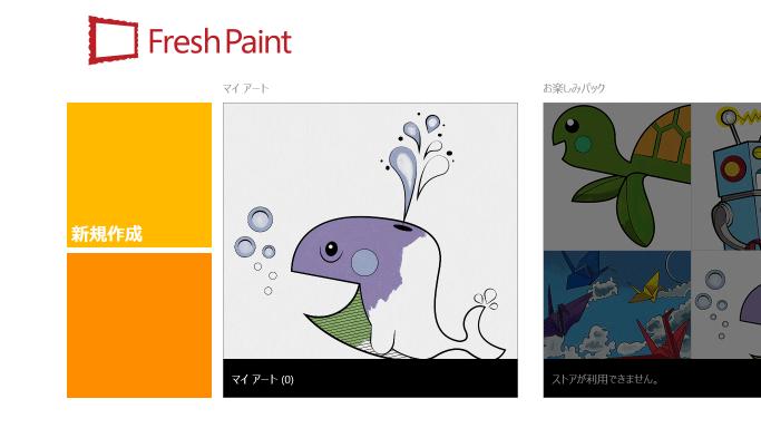 Fresh Paint が立ち上がったところ