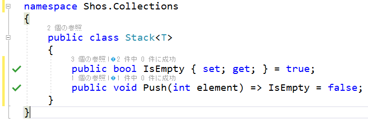 Stack クラスを修正するとテストが通った
