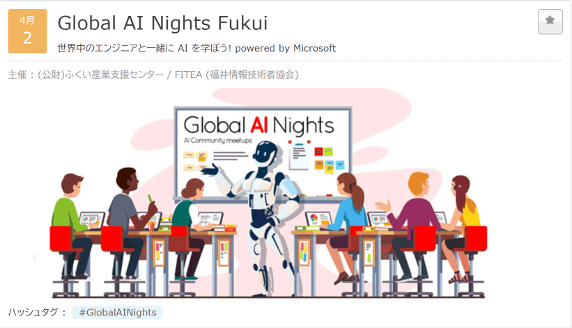 Global AI Nights in FUKUI