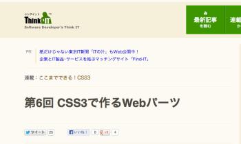 第6回_CSS3で作るWebパーツ___Think_IT
