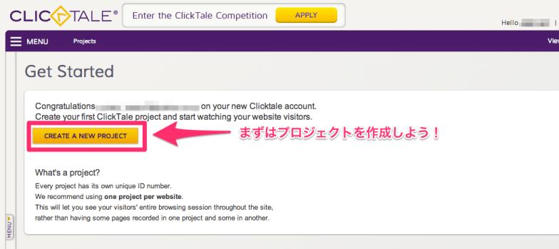 05_ClickTaleプロジェクト作成画面