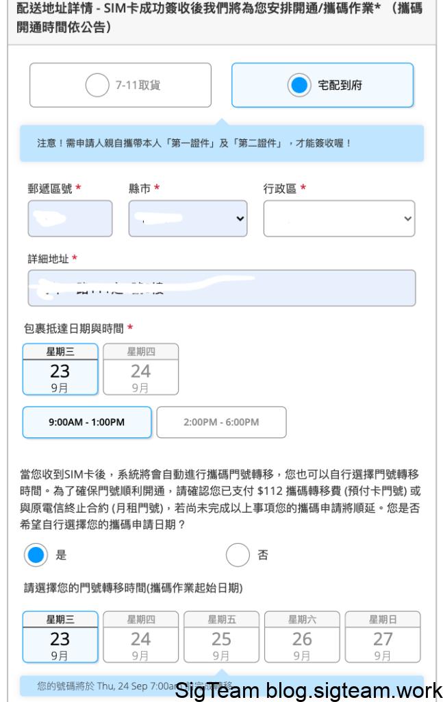 無框行動 線上申辦 - 3
