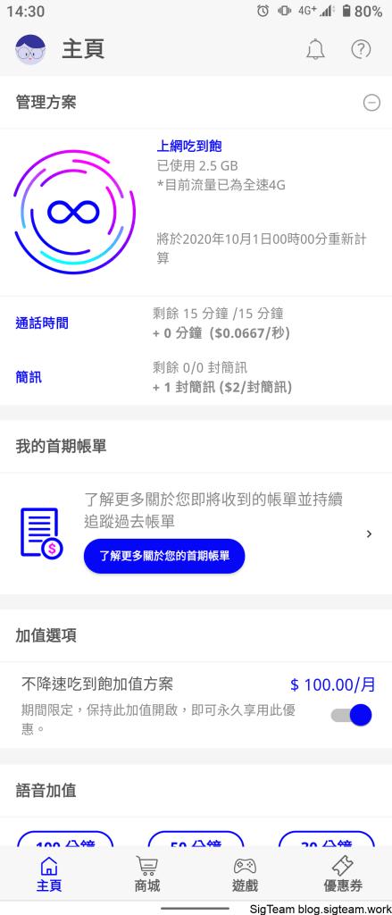 無框行動 App 介面
