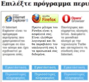 BrowserChoice.eu επιλέξτε πρώτο το Firefox