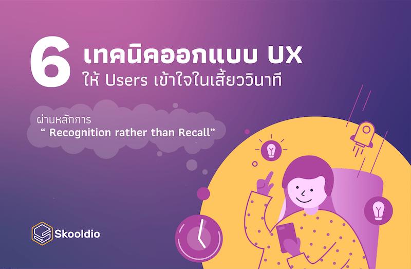 6 เทคนิคออกแบบ UX ให้ผู้ใช้งานเข้าใจในเสี้ยววินาที   Skooldio Blog