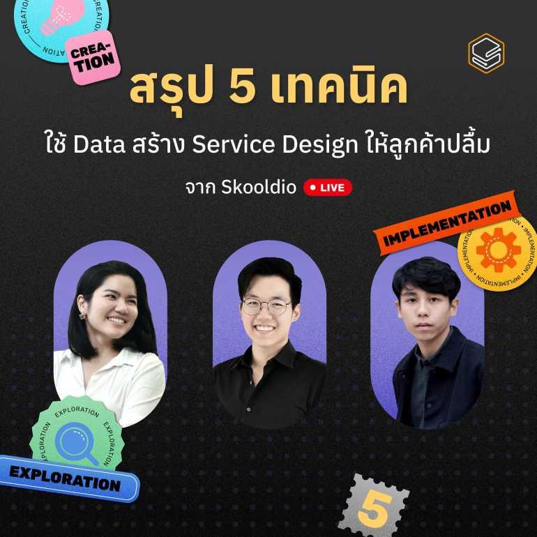สรุป 5 เทคนิค ใช้ Data สร้าง Service Design ให้ลูกค้าปลื้ม   Skooldio Blog