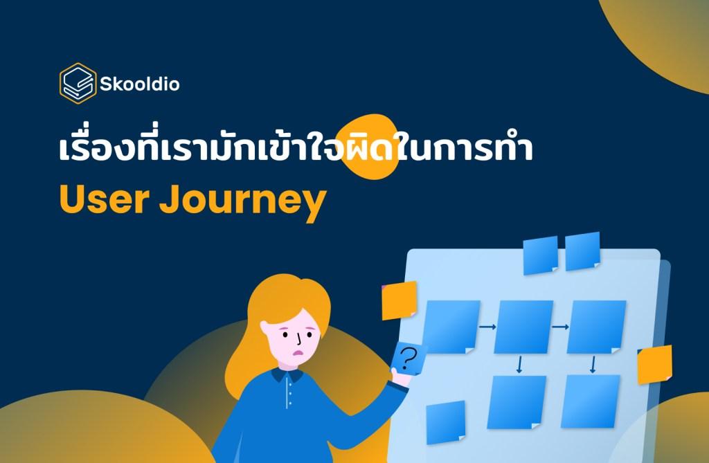 3 ความเข้าใจผิดในการทำ User Journey | Skooldio Blog