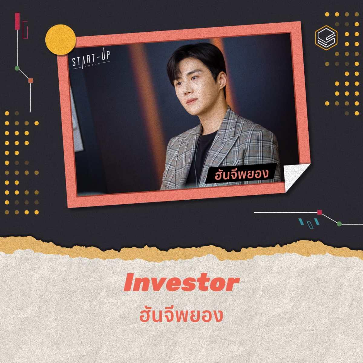 Investor | Skooldio Blog - เจาะลึกทักษะตัวละคร Start-up ที่คุณก็ทำได้