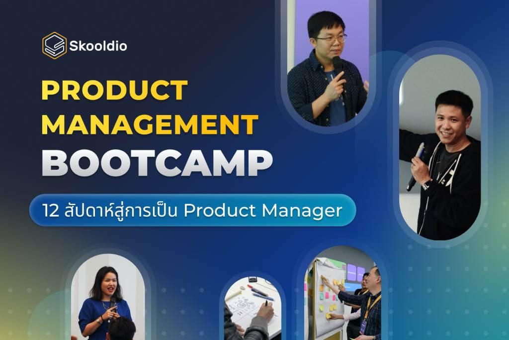 Product Management Bootcamp หลักสูตร 12 สัปดาห์ เพื่อเตรียมคุณให้พร้อมสู่การเป็น Product Manager (PM Bootcamp)