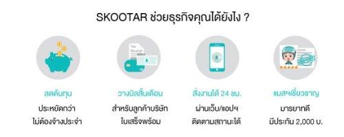 SKOOTAR มีบริการวางบิลแบบที่ลูกค้าไม่ต้องจ่ายเงินแบบรายครั้ง