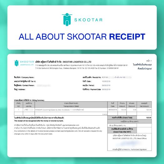 SKOOTAR receipt