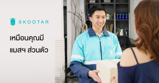The Awesome Document Delivery Service of SKOOTAR
