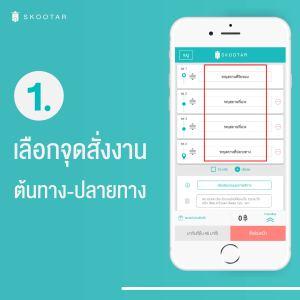 company-receipt-by-app-step1