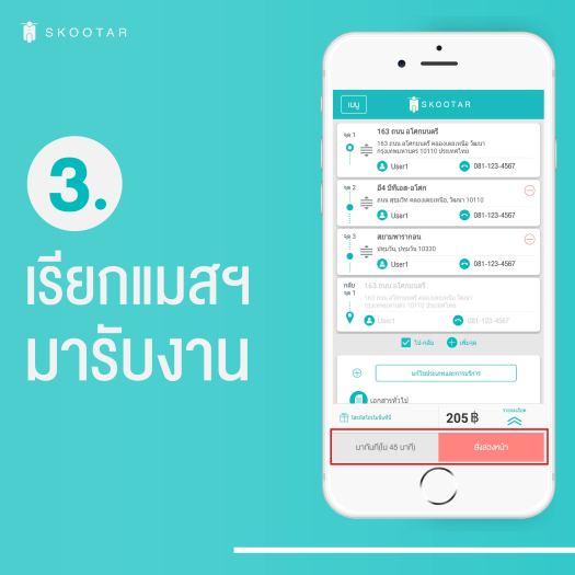 company-receipt-by-app-step3