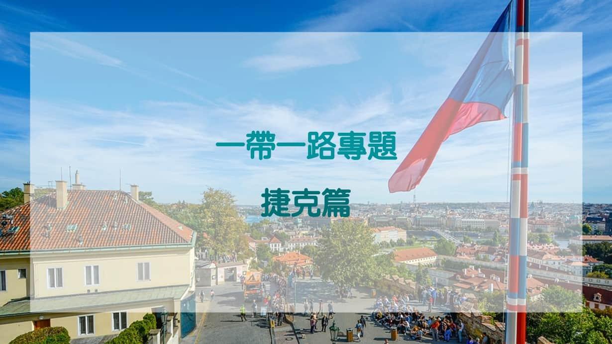 Skyline 一帶一路專題|展雙臂迎世界,捷克用飛機與汽車躍上國際