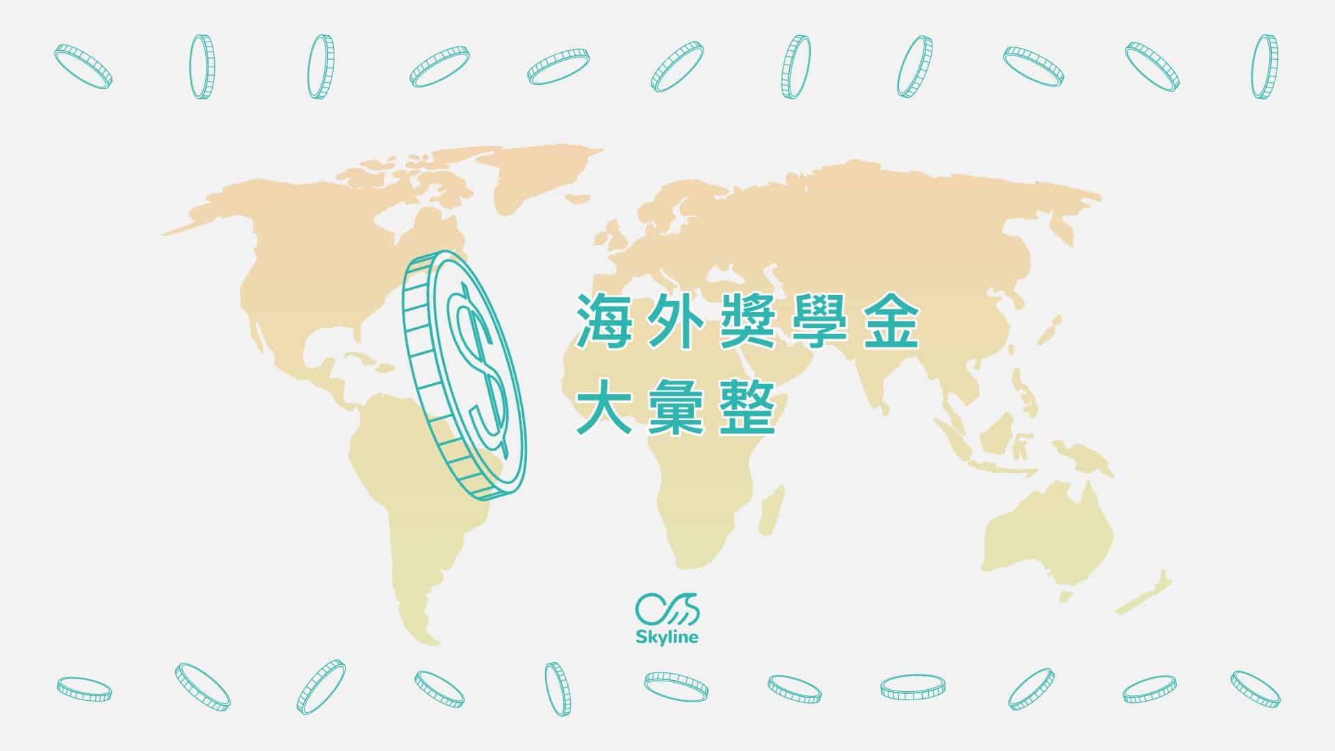【懶人包系列】Skyline海外獎學金大彙整 帶你全球走透透