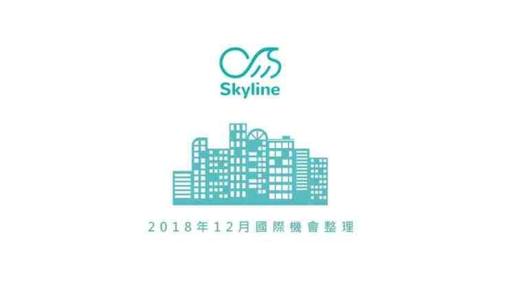 Skyline月報
