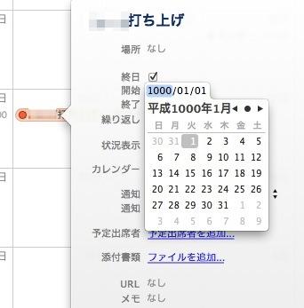 カレンダーが平成1000年になっちゃうバグの対処方【Mac】