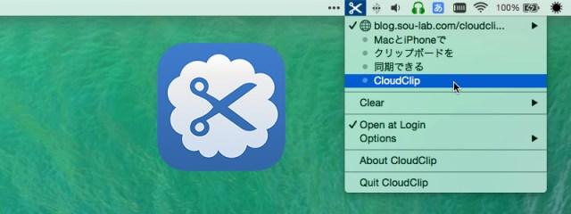 MacとiPhoneでクリップボードを同期できるCloudClip