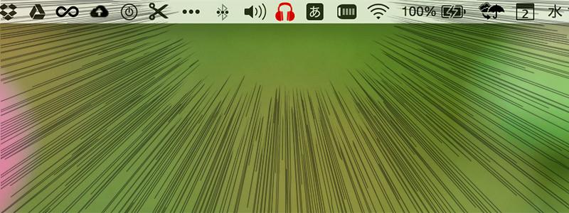 音声出力先でメニューバーアイコンの色が変わるHeadphoned