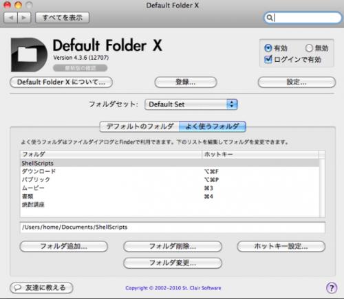 Default Folder X スクリーンショット