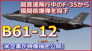 F-35 B61-122.jpg
