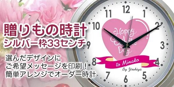 贈り物時計シルバー枠