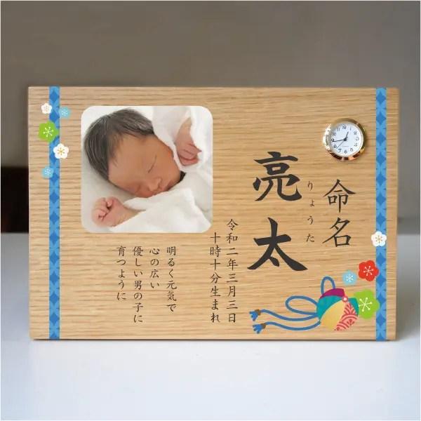 名前と赤ちゃんの写真が、贈られる人へのまごころを伝えます。