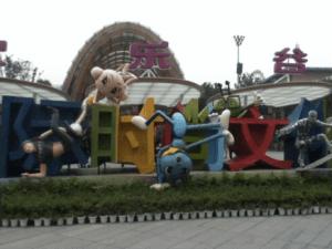 Chengdu, China amusement park