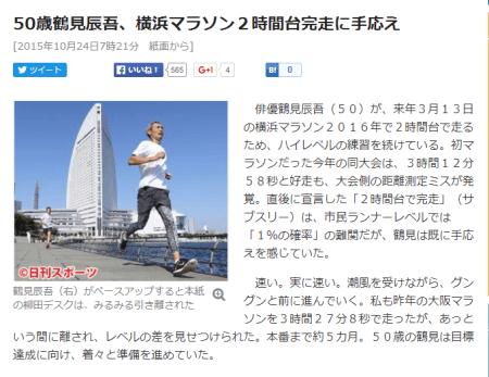 50歳鶴見辰吾、横浜マラソン2時間台完走に手応え 芸能 日刊スポーツ